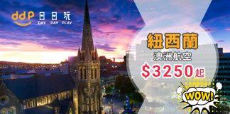 紐西蘭-基督城