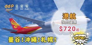 香港航空快閃