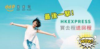 特價機票-hkexpress