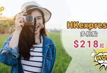 HKexpress多航點優惠
