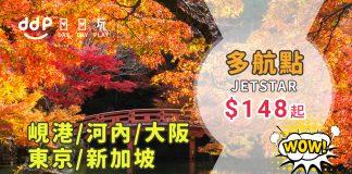 特價機票-jetstar