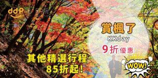 kkday-行程優惠