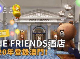 全球首間Line Friends酒店
