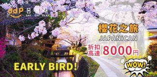 日本櫻花之旅