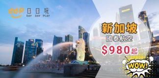 新加坡特價機票