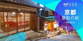 京都懶人包下集