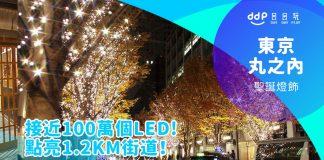東京丸之內聖誕燈飾