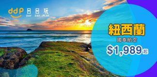 國泰航空紐西蘭平機票