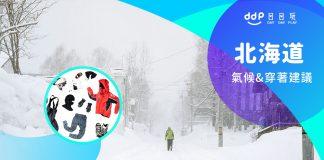 北海道氣候