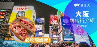 大阪商店街介紹