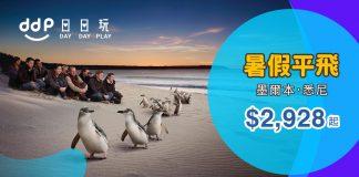暑假澳洲平機票