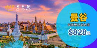 曼谷平機票