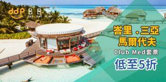 Club Med 套票優惠