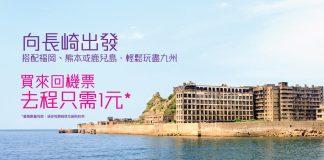 HK Express 平機票