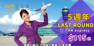 HK express 5週年優惠