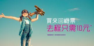 HKexpress平機票