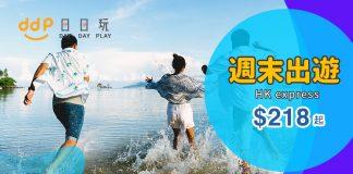 HK express週末優惠