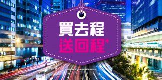 香港快運平機票