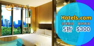 Hotels.com酒店優惠