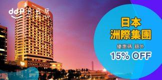 日本洲際酒店集團優惠