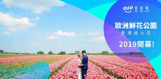 歐洲鮮花公園