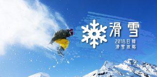 2018日韓滑雪攻略