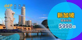 國泰新加坡平機票