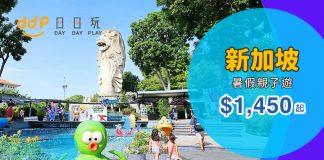 新加坡平機票