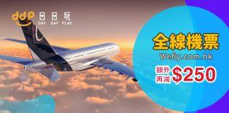Wefly.com.hk 優惠