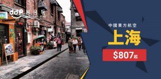 上海平機票-1210