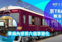 京Train雅洛號