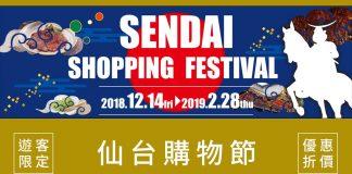 仙台購物節