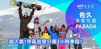 佐久Parada滑雪花園