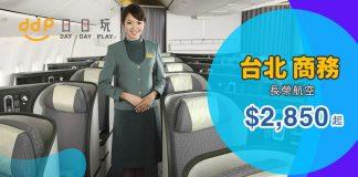 台北商務艙優惠-1206