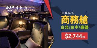 台灣商務艙優惠-1217