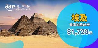 埃及平機票-1210