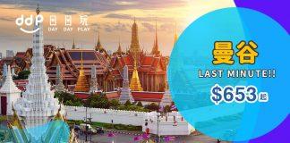 曼谷平機票-1210