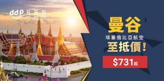 曼谷平機票-1230