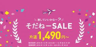樂桃日本平機票-1204