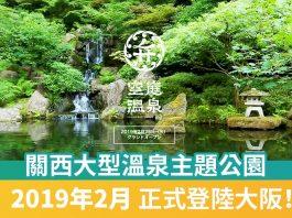 空庭溫泉 OSAKA BAY TOWER
