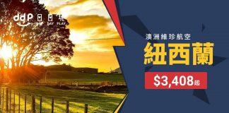 紐西蘭平機票-1215