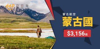蒙古國平機票-1212