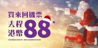 HKexpress-1224