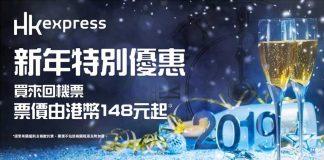 HKexpress-1231