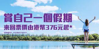 HKexpress1203