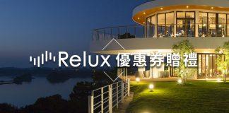 Relux-1223
