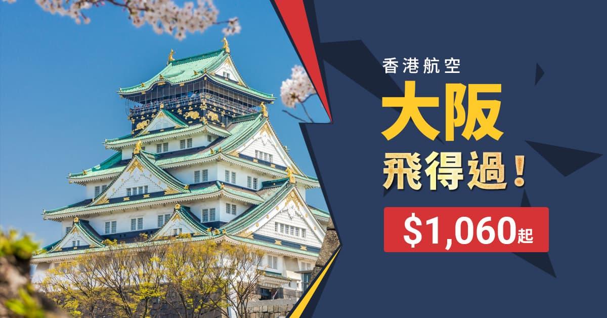 大阪平機票-190124