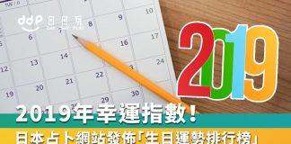 2019年生日運勢排行榜