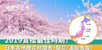2019櫻花時間表-190118
