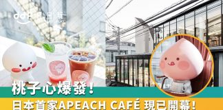 kakao-friends正式進駐日本!海外首家apeach-cafe-現已開賣!
